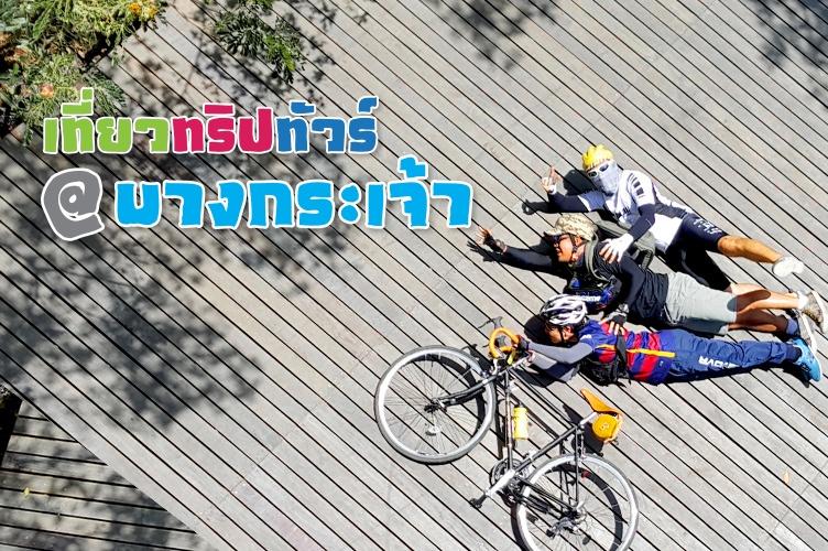เที่ยวทริปทัวร์ : ปั่นจักรยาน บางกระเจ้า ปอดของคนกรุงเทพฯ