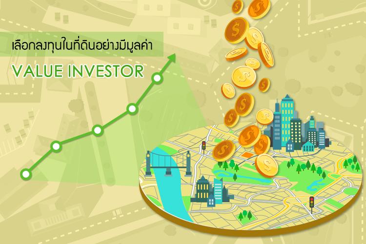 เลือกลงทุนในที่ดินอย่างมีมูลค่า ( Value Investor)